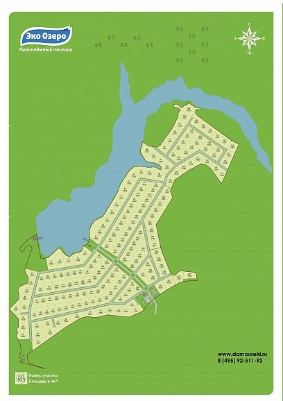 Волоколамский район: Эко Озеро (план участка)